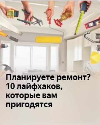10 Лайфхаков для ремонта