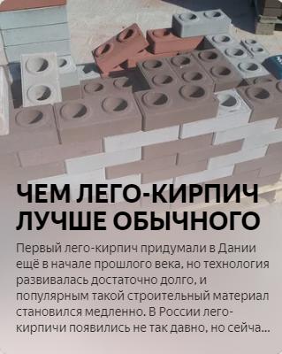 Лего-кирпич