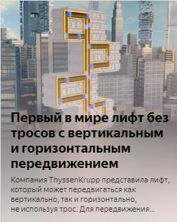 Лифт без тросов