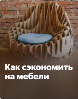 Как сэкономить на мебели
