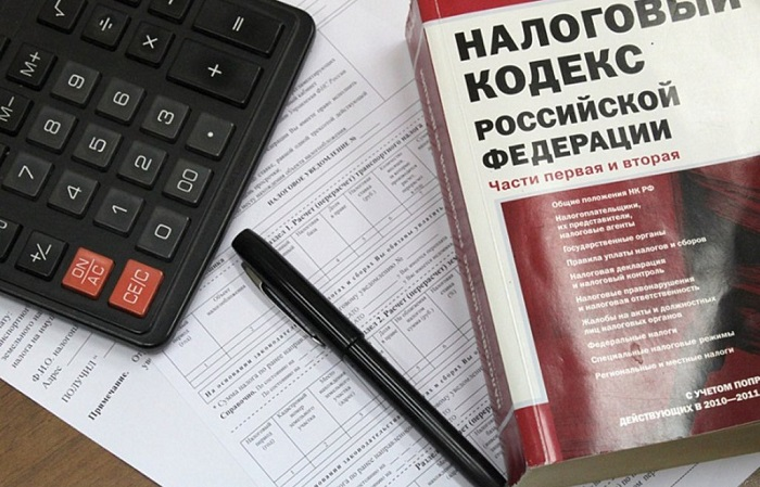 Налоговая система 2018