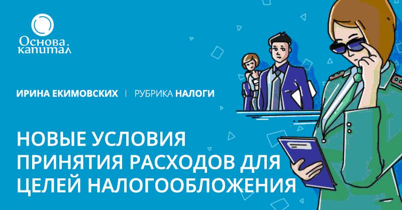 Статья 54.1 Налогового Кодекса России