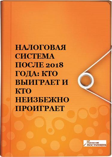 Налоговая система после 2018 года