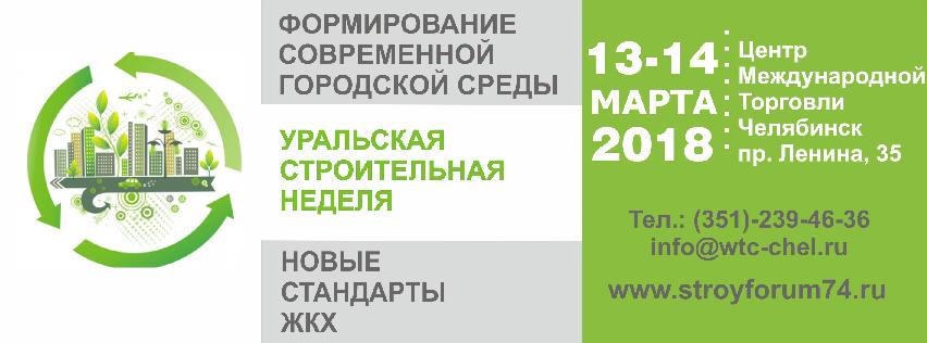 Уральская строительная неделя